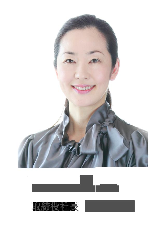 代表/紀藤敦子